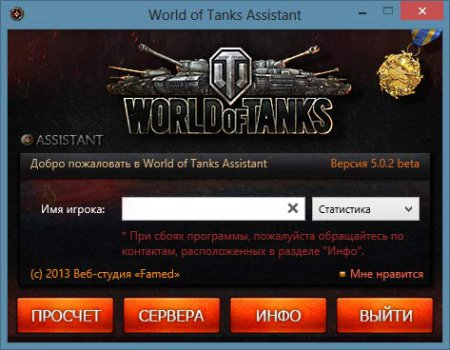 ��������� ��� ������ ������ wot 0.8.4 - Assistant World of Tanks 0.8.4