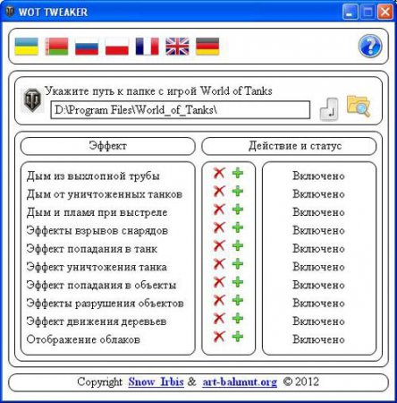 WOT TWEAKER для World of Tanks 0.8.4
