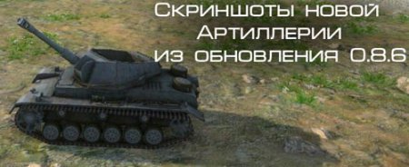����� ���������� � ���������� world of tanks 0.8.6