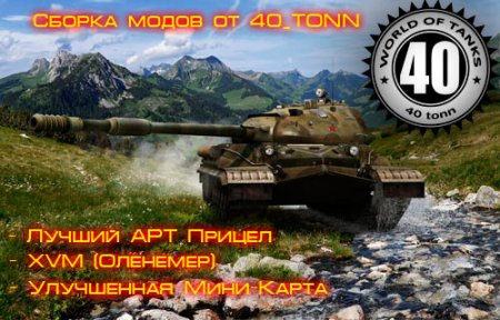 ������ ����� �� 40_tonn ��� world of tanks
