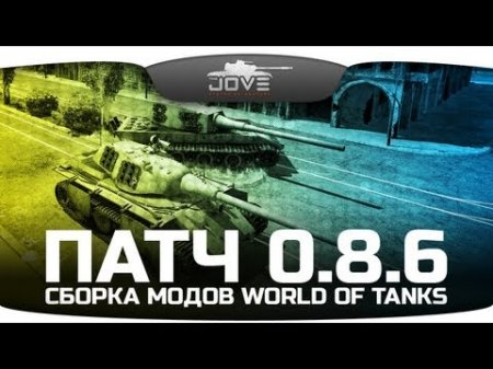 ������ ����� �� Jove ��� World Of Tanks � ����� 0.8.6.
